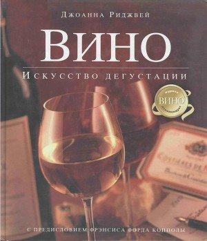 Вино. Искусство дегустации