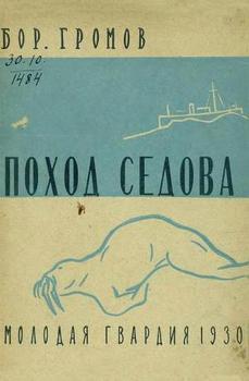 Поход «Седова» [Экспедиция «Седова» на Землю Франца-Иосифа в 1929 году]