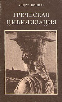 Греческая цивилизация. Т.2. От Антигоны до Сократа