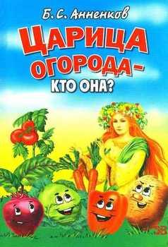 Царица огорода - кто она?