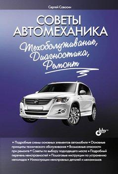 Советы автомеханика: техобслуживание, диагностика, ремонт