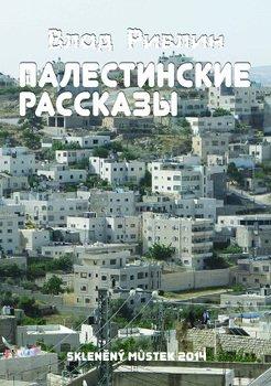 Палестинские рассказы