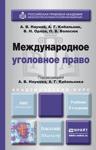 Читать учебник международное уголовное право