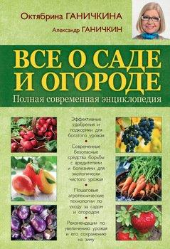 Все о саде и огороде. Полная современная энциклопедия