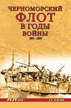 Черноморский флот в годы войны. 1941–1945