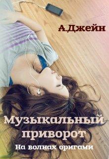Скачать книгу музыкальны приворот logiki-net. Ru.