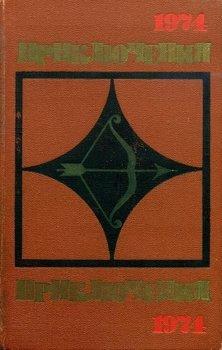 Приключения 1974