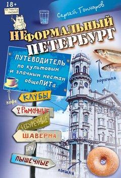 Неформальный Петербург. Путеводитель по культовым и злачным местам общеПИТа