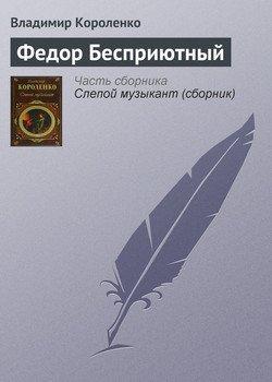 Федор Бесприютный
