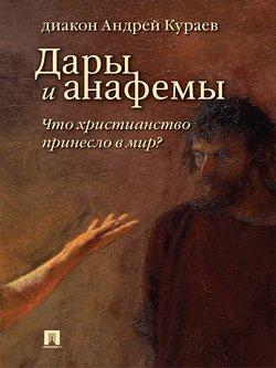 Дары и анафемы. Что христианство принесло в мир? 5-е издание