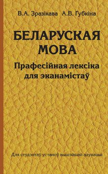 Беларуская мова. Прафесійная лексіка для эканамістаў