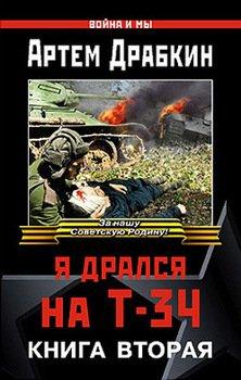 Я дрался на Т-34. Книга вторая