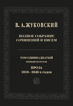 Полное собрание сочинений и писем. Том 11, первый полутом. Проза 1810–1840-х гг.
