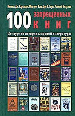100 запрещенных книг. Цензурная история мировой литературы. Книга 2