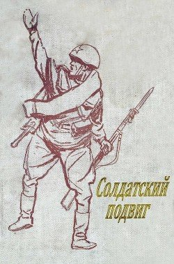 Солдатский подвиг