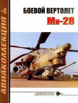 Боевой вертолёт Ми-28. Авиаколлекция 6/2008