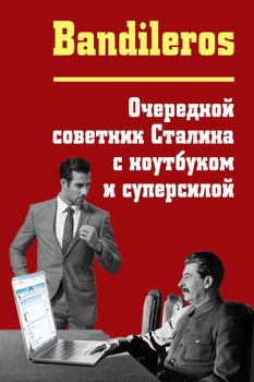Очередной советник Сталина с ноутбуком и суперсилой