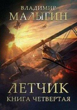 Летчик 4