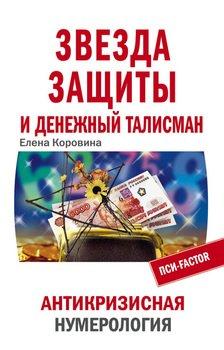 Книга о тисэ онлайн читать