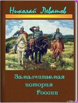 Замалчиваемая История России