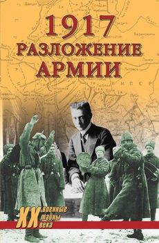 1917. Разложение армии