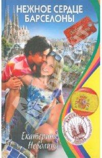 Нежное сердце Барселоны