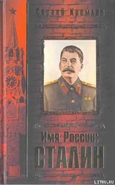 Имя России. Сталин