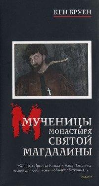 Мученицы монастыря Святой Магдалины