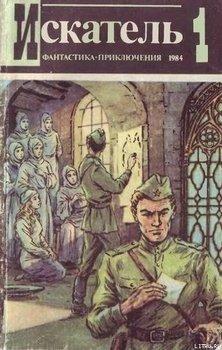 Искатель 1984 #01