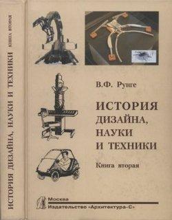 История дизайна, науки и техники. Книга вторая