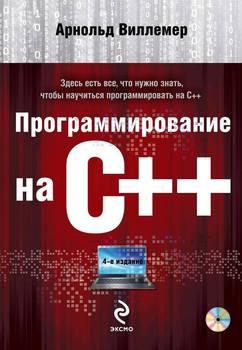 Программирование на С++