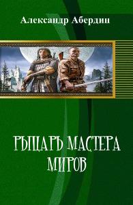 Рыцарь Мастера Миров