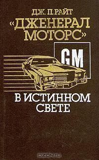 Дженерал моторс в истинном свете