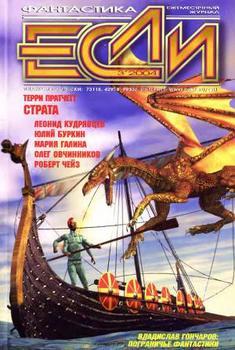 Журнал «Если», 2004 № 03