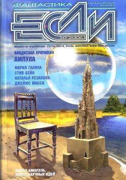 Журнал «Если», 2006 № 10