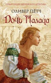Книга дочь палача и король нищих оливер пётч купить, скачать.