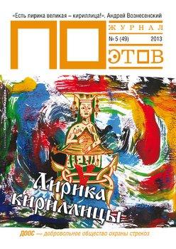 Лирика кириллицы. Журнал ПОэтов № 5 2013 г.