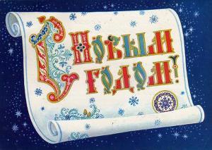 В одну новогоднюю ночь