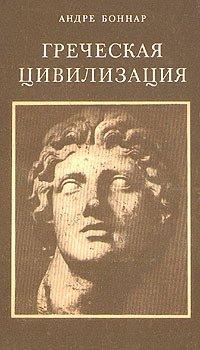 Греческая цивилизация. Т.1. От Илиады до Парфенона