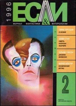 Журнал «Если», 1996 № 02