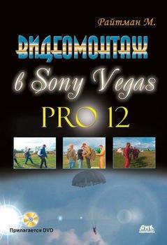 видеомонтаж в Sony Vegas Pro - фото 3