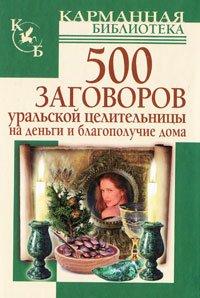Книга 500 заговоров уральской целительницы на деньги и благополучие дома