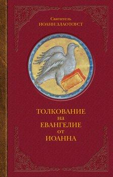 Толкование на Евангелие от Иоанна