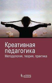 Обложка Методология художественного образования