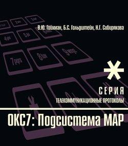 ОКС7: Подсистема МАР