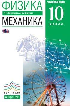 Учебник физика 11 класс мякишев буховцев чаругин читать онлайн.