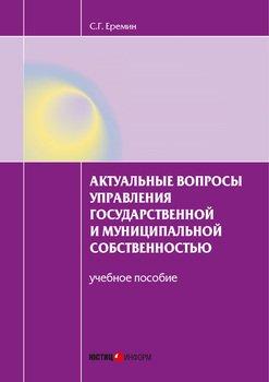 fb2 Актуальные вопросы управления государственной и муниципальной собственностью. Учебное пособие