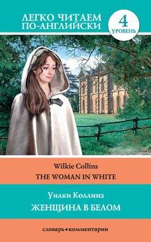 The Woman in White / Женщина в белом