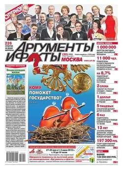 Аргументы и факты Москва 22-2015