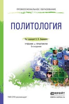 Обложка политология учебник для вузов
